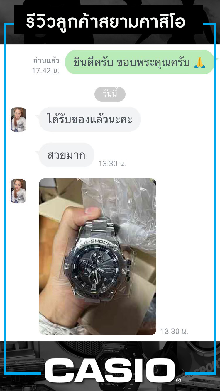review-customer-siamcasio